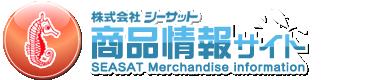 株式会社シーサット 商品情報サイト